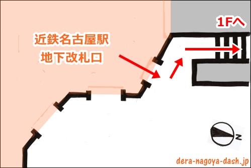 近鉄名古屋駅から金時計の行き方(イラスト地図)01