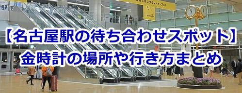 名古屋駅の金時計の場所や行き方
