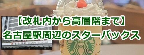 名古屋駅のスタバまとめ