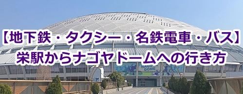 栄駅からナゴヤドームへの行き方(地下鉄・タクシー・名鉄電車・バス)