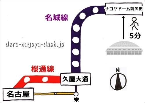 ナゴヤドームから名古屋駅の行き方(地下鉄桜通線)