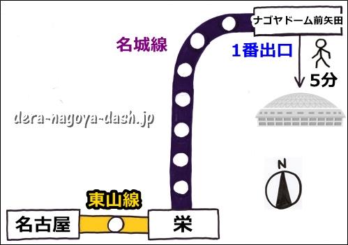 名古屋駅からナゴヤドームの行き方(地下鉄東山線)