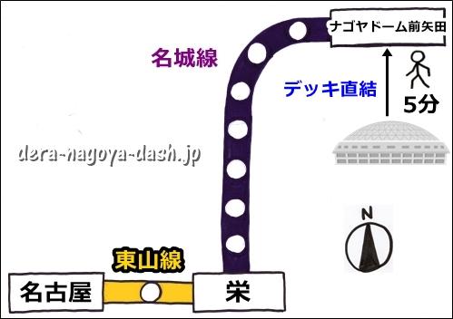 バンテリンドームナゴヤから名古屋駅の行き方(地下鉄東山線)