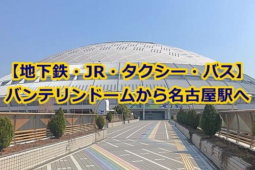 バンテリンドームから名古屋駅への帰り方(行き方・アクセス)