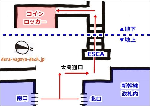 新幹線名古屋駅のコインロッカーの場所(エスカ地下街)