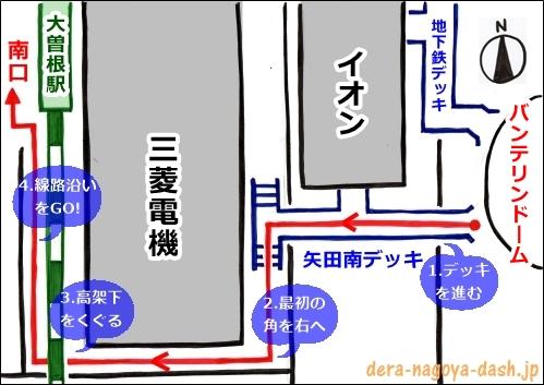 バンテリンドームナゴヤから大曽根駅南口への徒歩ルート