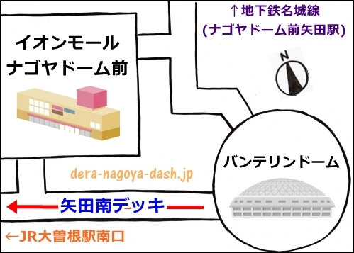 バンテリンドームナゴヤから名古屋駅の行き方(矢田南デッキ)