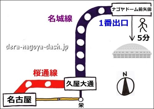名古屋駅からナゴヤドームの行き方(地下鉄桜通線)