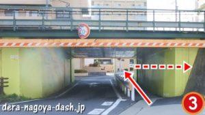 ナゴヤドームから大曽根駅南口への徒歩ルート(3.高架下をくぐる)