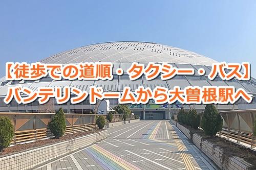 バンテリンドームナゴヤから大曽根駅への帰り方(徒歩での道順・タクシー・バス)