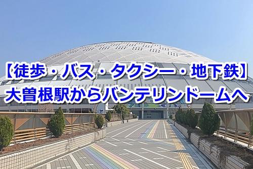 大曽根駅からバンテリンドームナゴヤへの行き方(徒歩・バス・タクシー・地下鉄)