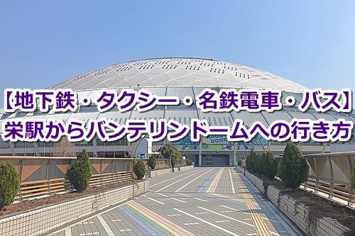 栄駅からバンテリンドームナゴヤへの行き方(地下鉄・タクシー・名鉄電車・バス)