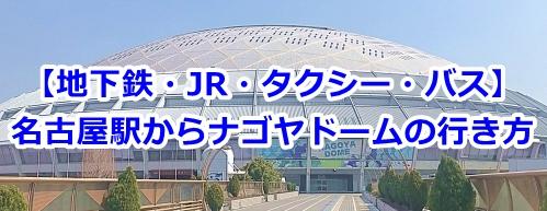 名古屋駅からナゴヤドームの行き方