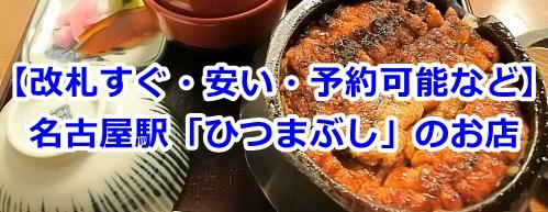 名古屋駅「ひつまぶし」のお店
