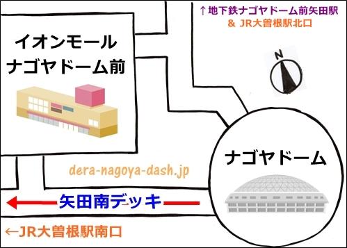 ナゴヤドームからJR大曽根駅への帰り方(矢田南デッキ)