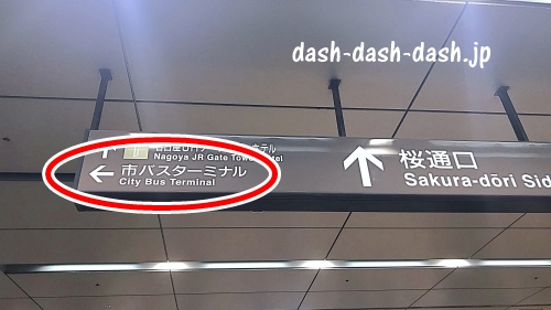 名古屋駅バスターミナル(市バスターミナル)への案内表示(JR名古屋駅)