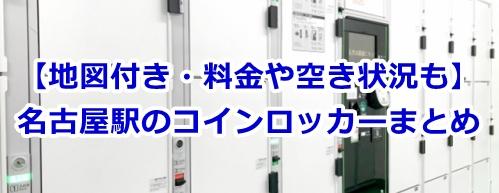 名古屋駅のコインロッカーまとめ