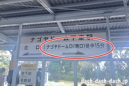JR大曽根駅(ナゴヤドーム口・南口への案内表示)