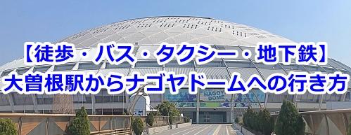大曽根駅からナゴヤドームへの行き方(徒歩・バス・タクシー・地下鉄)