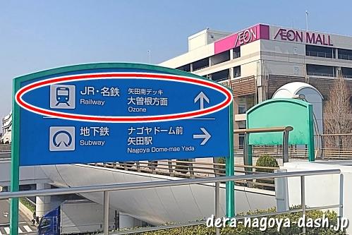 矢田南デッキへの案内表示(ナゴヤドーム)
