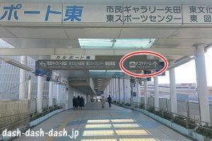 ナゴヤドーム前矢田駅(地下鉄名城線・ナゴヤドームへの案内表示)04
