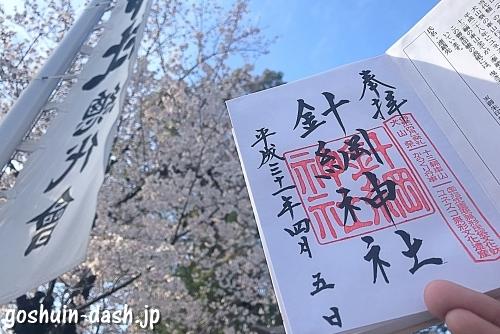 針綱神社(愛知県犬山市)の御朱印