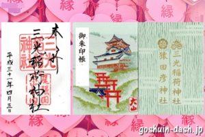 三光稲荷神社(愛知県犬山市)の御朱印と御朱印帳(ハートの絵馬)