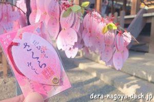 針綱神社(愛知県犬山市)の桜みくじ