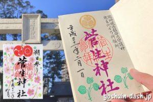菅生神社(愛知県岡崎市)の御朱印