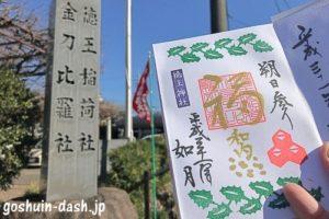 徳王神社(愛知県岡崎市)の限定御朱印