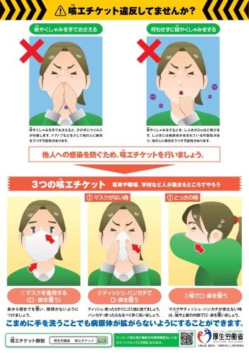 咳エチケット(厚生労働省)