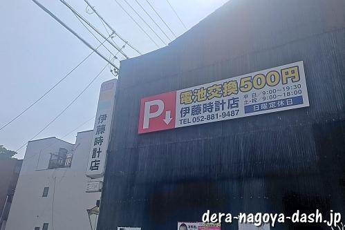 伊藤時計店(名古屋市昭和区・腕時計の電池交換)