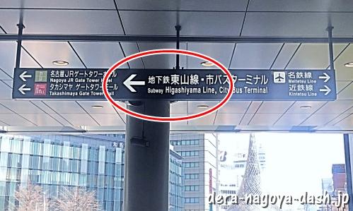地下鉄東山線への案内看板(名古屋駅)