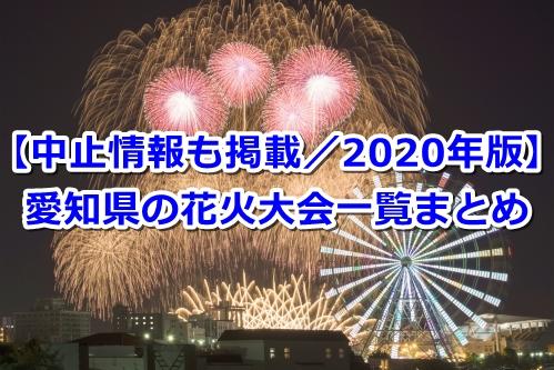 愛知県の花火大会2020一覧まとめ