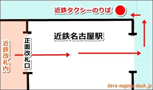 近鉄タクシーのりば(近鉄名古屋駅)への道順マップ