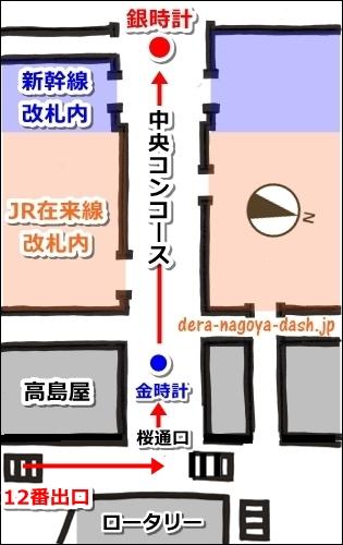 名鉄名古屋駅から銀時計への行き方02