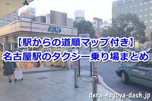 名古屋駅のタクシー乗り場まとめ