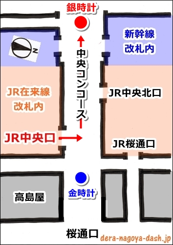 JR名古屋駅(中央改札口)から銀時計への行き方