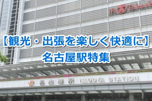 名古屋駅特集
