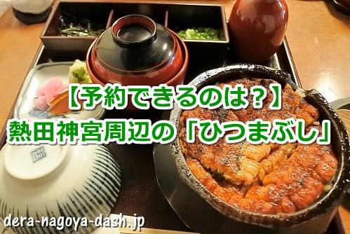 熱田神宮周辺のひつまぶしのお店まとめ