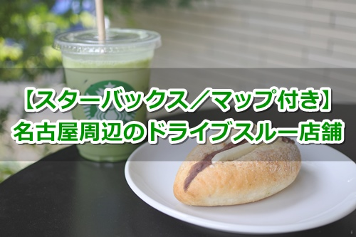 名古屋周辺でドライブスルーのあるスタバまとめ(マップ付き)
