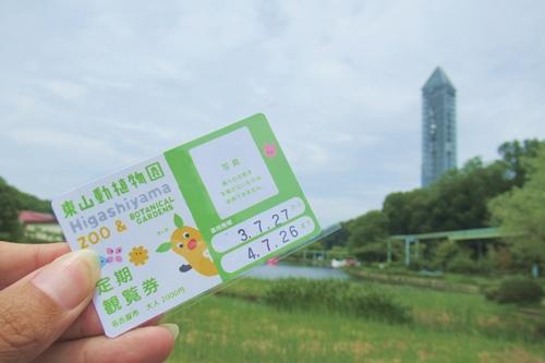 東山動植物園(名古屋市千種区)年間パスポート