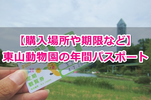 東山動植物園(名古屋市千種区)年間パスポートガイド