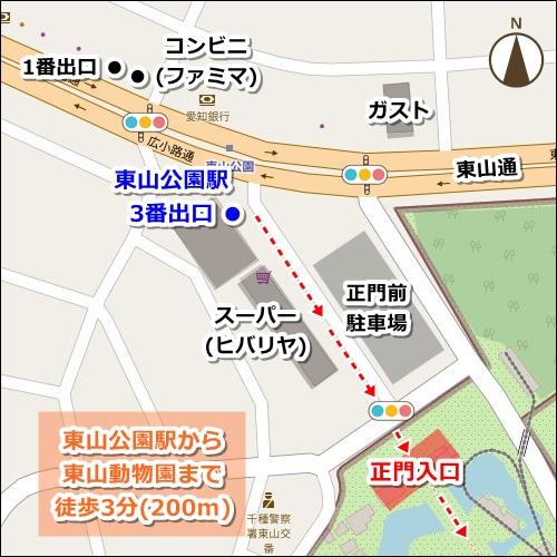 東山動物園(名古屋市千種区)アクセスマップ
