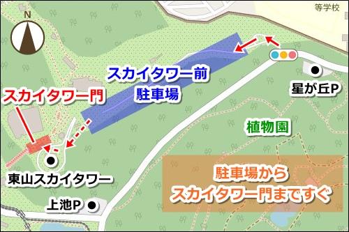 東山動物園(名古屋市千種区)スカイタワー前駐車場マップ