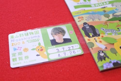 東山動植物園(名古屋市千種区)年間パスポート(顔写真の貼り付け)