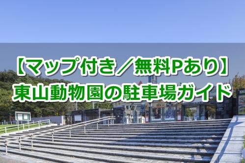 東山動物園(名古屋市千種区)駐車場ガイド