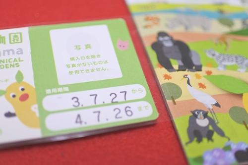 東山動植物園(名古屋市千種区)年間パスポートの有効期限(適用期間)