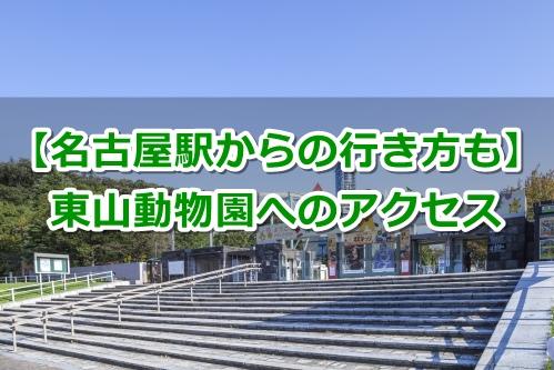 東山動物園(名古屋市千種区)アクセスガイド