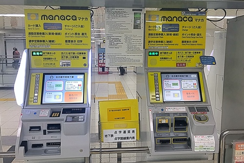 名古屋市営地下鉄券売機